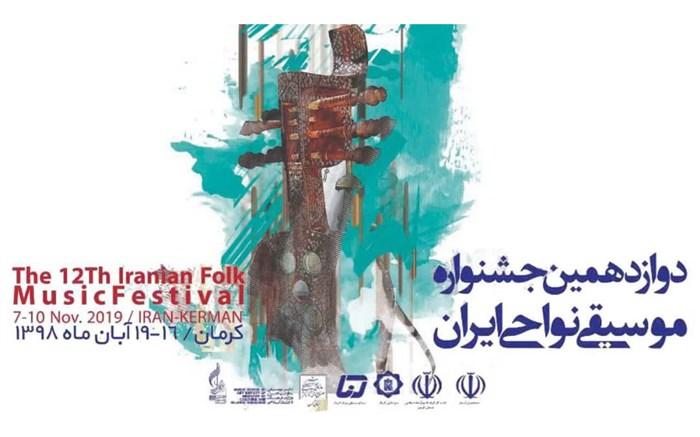 جشنواره موسیقی نواحی