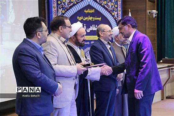 اختتامیه بیست و چهارمین دوره مسابقات سراسری قرآن و عترت دانشگاه آزاد اسلامی