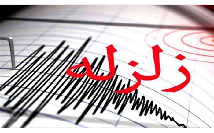 زلزله زمین لرزه