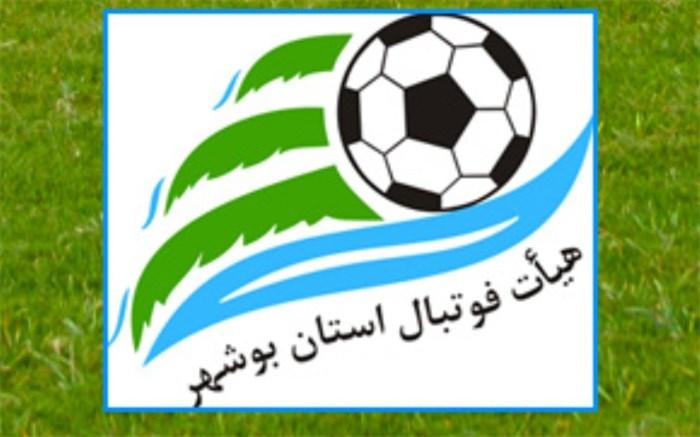 به گزارش روابط عمومی اداره کل ورزش و جوانان استان بوشهر؛