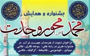 برگزاری جشنواره و همایش فرهنگی هنری  محمد (ص) محور وحدت درشهرری