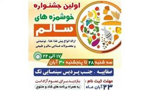 اولین جشنواره خوشمزههای سالم در یزد برگزار میشود