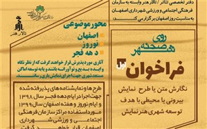 """فراخوان """"روی صحنه شهر"""" در اصفهان اعلام شد"""