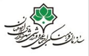 """به اسناد پل خواجو در کارگاه """"پلهای تاریخی اصفهان"""" نگاهی ویژه انداخته شد"""