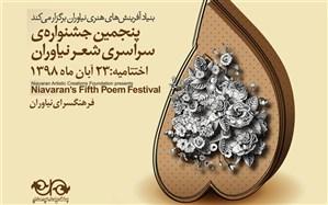 پنجمین جشنواره سراسری شعر نیاوران  برگزیدگانش را معرفی می کند