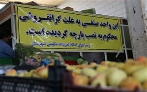 گرانفروشها در آذربایجانغربی نقرهداغ شدند