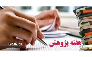 اعلام مهمترین برنامههای ستاد بزرگداشت هفته پژوهش در وزارت آموزش و پرورش