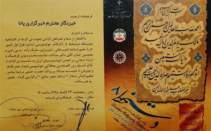 برگزاری نمایشگاه کشوری خوشنویسی دستخط هشت و بزرگداشت حاج شیخ زین العابدین محلاتی