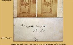 رونمایی از نخستین سلفی دیده نشده از شاه قاجاری در کتابخانه ملی + تصویر