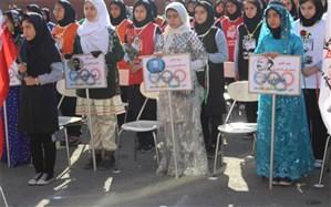 آیین متمرکز ششمین دوره المپیاد ورزشی درون مدرسه ای در استان البرز برگزار شد