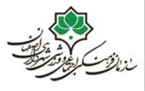 سازمان فرهنگی اجتماعی ورزشی در چهاردهمین نمایشگاه کتاب اصفهان حضور یافت