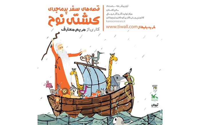سفر پرماجرای کشتی نوح