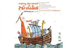 سفر پر ماجرای کشتی نوح در سالن گلستان کانون پرورش فکری کودکان و نوجوانان