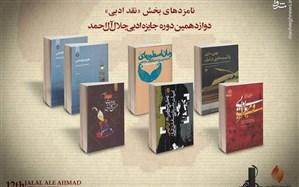نامزدهای نقد ادبی جایزه جلال معرفی شدند