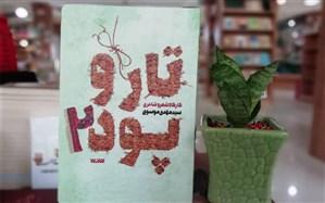 جلد دوم کتاب کارگاهی شعر و شاعری «تار و پود» منتشر شد