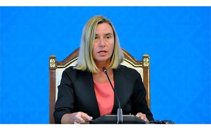 موگرینی: پس از گزارش آژانس درباره ایران، موضعگیری میکنیم