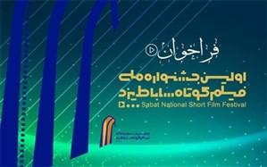 آغاز بررسی طرحهای ارائه شده به جشنواره ملی فیلم کوتاه ساباط یزد