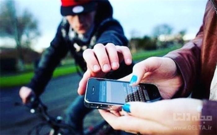 سرقت-موبایل