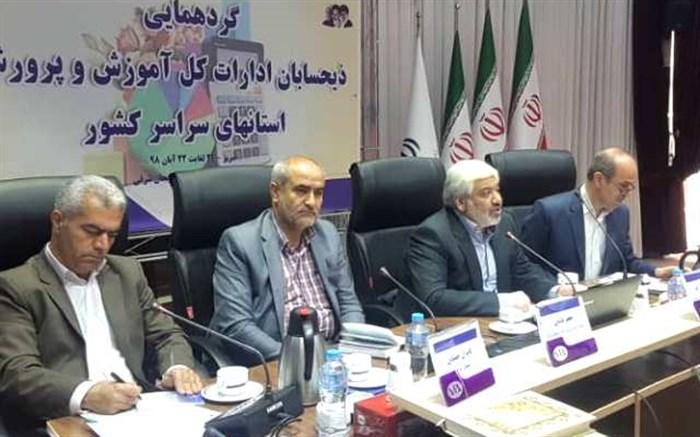 گردهمایی ذیحسابان ادارات کل آموزش و پرورش استان های سراسر کشور در تبریز برگزار شد