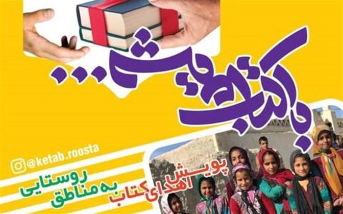 پویش اهدای کتاب به مناطق روستایی کشور