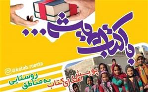 اهدای کتاب به مناطق روستایی کشور به همت کتابخانه ملی