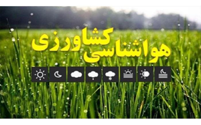 توصیههای هواشناسی به نفع کشاورزی آذربایجانشرقی
