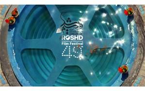 داوران چهار بخش رقابتی جشنواره بینالمللی فیلم رشد معرفی شدند