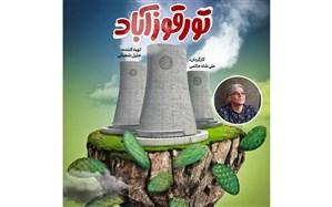 فیلم سینمایی «تورقوزآباد» روی میز تدوین