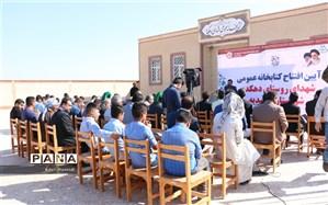 افتتاح چهلمین کتابخانه عمومی روستایی در شهرستان حمیدیه