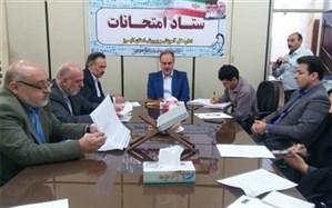 سومین جلسه ستاد امتحانات آموزش و پرورش البرز در سال جاری  برگزار شد