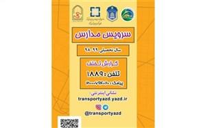 شناسایی ناوگان سرویس مدارس دارای مجوز رسمی در یزد