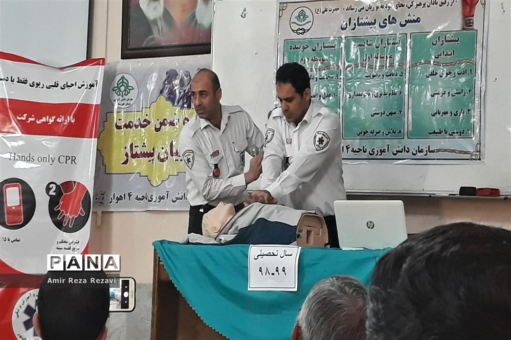دوره آموزشی ضمن خدمت مربیان پیشتاز و تجلیل از فعالان اردوی ملی در ناحیه ۴ اهواز