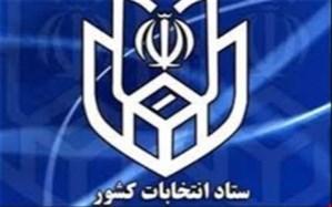 ثبت نام داوطلبان نمایندگی یازدهمین دوره  مجلس شورای اسلامی از ۱۰آذر ماه آغاز و به مدت یک هفته ادامه دارد