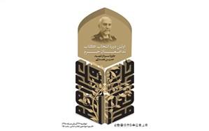 نامزدهای جایزه شهید همدانی معرفی شدند