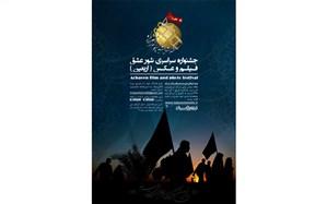 مهلت ارسال آثار به جشنواره «شورعشق» اربعین تمدید شد