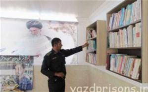 """اجرای طرح """"یک سرباز ده کتاب"""" در زندان شماره ۲ یزد"""