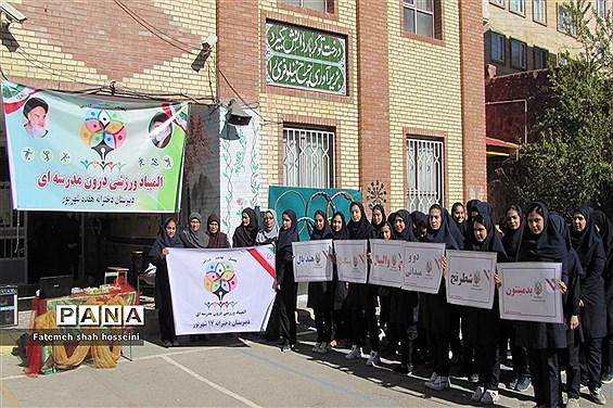 افتتاحیه المپاد ورزشی درون مدرسه ای  درفیروزکوه