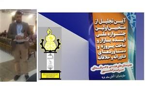 درخشش هنر آموزان استان در مسابقات ساخت پروژه و دستاوردهای فناوری در رشته صنایع شیمیایی