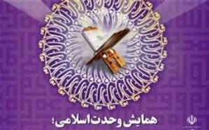 همایش وحدت اسلامی در یزد
