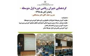 همایش دبیران ریاضی دوره اول متوسطه استان سیستان و بلوچستان برگزارگردید