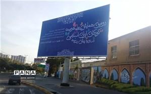 حال و هوای قزوین در آستانه آغاز همایش ملی هویت کودکان ایران اسلامی + تصاویر