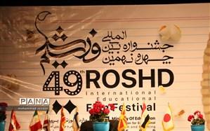 چهل و نهمین جشنواره فیلم رشد برگزار شد