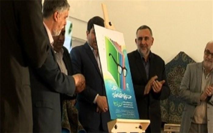 از پوستر جشنواره قصههای خوب در یزد رونمایی شد