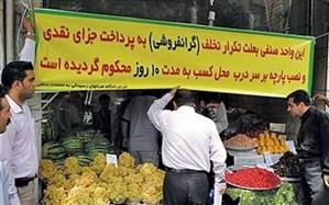 مردم تخلفات افزایش قیمت کالا را به سامانه ۱۲۴ گزارش کنند