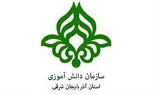 سازمان دانش آموزی  آذربایجان شرقی در حمایت از موضع گیری نماینده  ولی فقیه نسبت به اختشاشات تغییر قیمت بنزین بیانیه ای صادر کرد