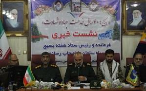 نشست خبری فرمانده سپاه سلمان سیستان و بلوچستان با خبرنگاران