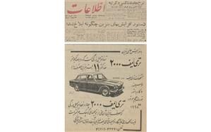 ۵۵ سال پیش چگونه افزایش بهای بنزین اعلام شد؟ + تصویر