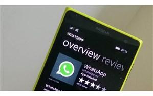 واتس آپ برای سیستمعامل موبایلی ویندوز قطع میشود