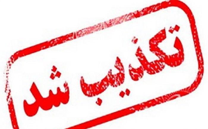 صحت نداشتن نقل قول منتسب به رهبری خطاب به یک طلبه درباره اصلاح قیمت بنزین