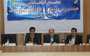 مجمع انتخاباتی هیئت ورزش روستایی و بازی های بومی محلی استان بوشهر برگزار شد